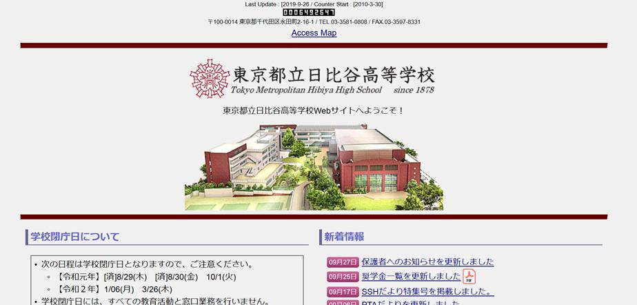 日比谷高校ホームページ